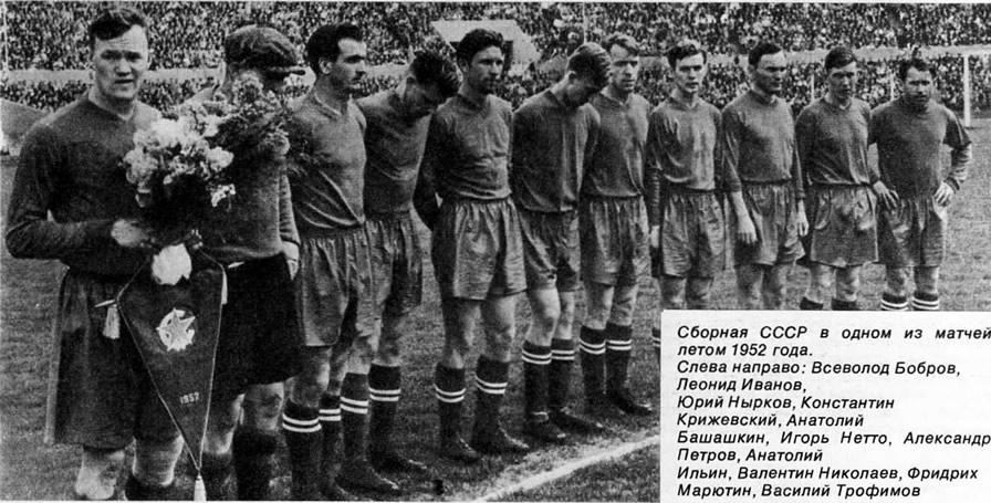 Сборная СССР в одном из матчей летом 1952 года