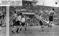 Сентябрь 1940 года. «Спартак» (Москва)—«Славия» (София, Болгария)