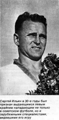 Сергей Ильин в 30-е годы