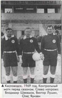 Слева направо: Владимир Шекемов, Виктор Лушин, Олег Яунзен
