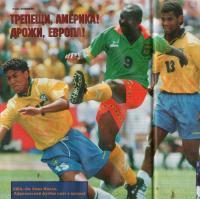 США—94. Роже Милла. Африканский футбол идет в прорыв