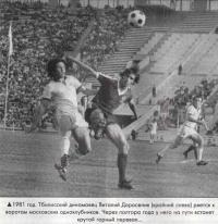 Тбилисский динамовец Виталий Дараселия