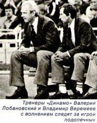 Тренеры «Динамо» Валерий Лобановский и Владимир Веремеев