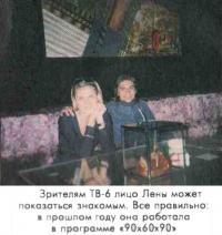 В прошлом году Татьяна работала в программе 90x60x90