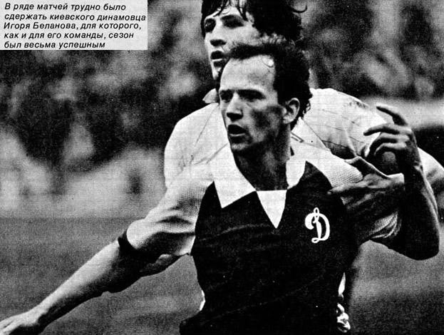 В ряде матчей трудно было сдержать киевского динамовца Игоря Беланова