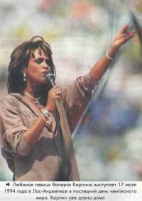 Валерия Карпина выступает 17 июля 1994 года в Лос-Анджелесе