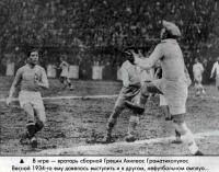 Вратарь сборной Греции Ахилеас Граматикопулос