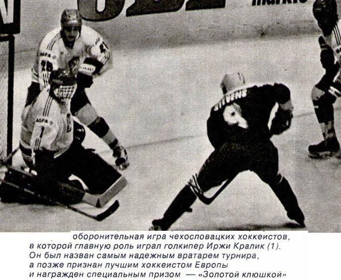 Оборонительная игра чехословацких хоккеистов