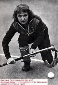 Светлана Толстова выполняет остановку мяча при розыгрыше углового удара