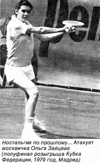 Атакует москвичка Ольга Зайцева (Кубок Федерации, 1979 год, Мадрид)