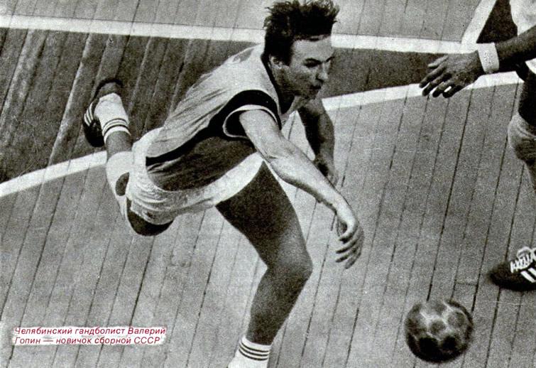 Челябинский гандболист Валерий Гопин — новичок сборной СССР