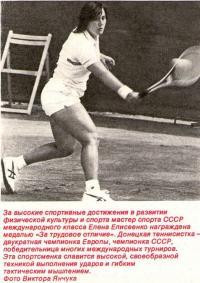 Мастер спорта СССР международного класса Елена Елисеенко