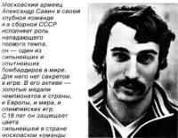 Московский армеец Александр Савин