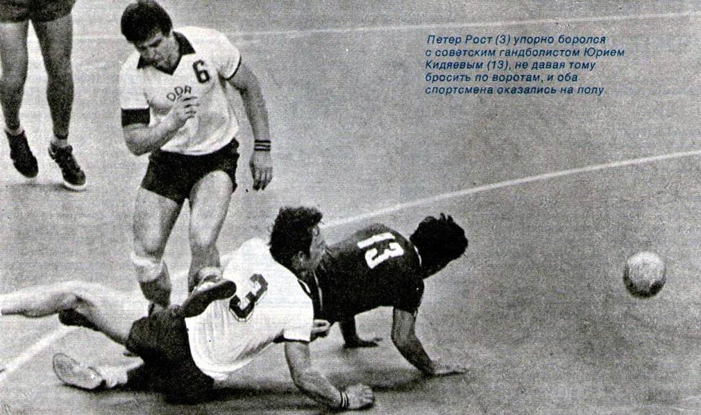 Петер Рост (3) упорно боролся с советским гандболистом Юрием Кидяевым