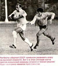 Регбисты сборной СССР развивают атаку на высокой скорости