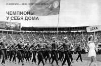 Шествие спортсменов ЦСКА