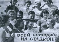 Спортивный праздник горняков Курской магнитной аномалии