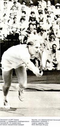 Теннисист из ФРГ Борис Беккер