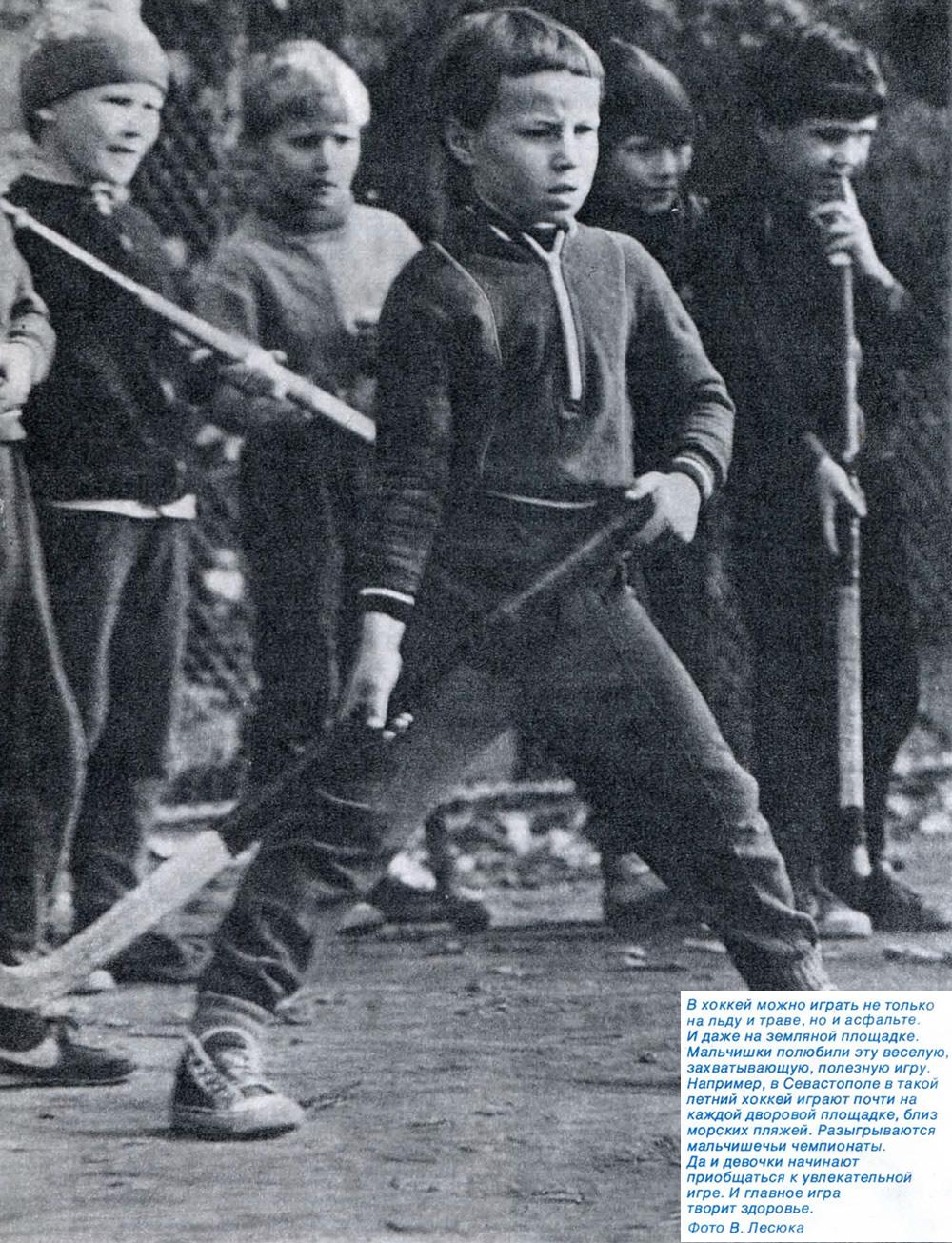 В хоккей можно играть не только на льду и траве, но и асфальте