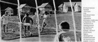 В спортивном лагере «Ангара»