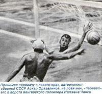 Ватерполист сборной СССР Аскар Оразалинов