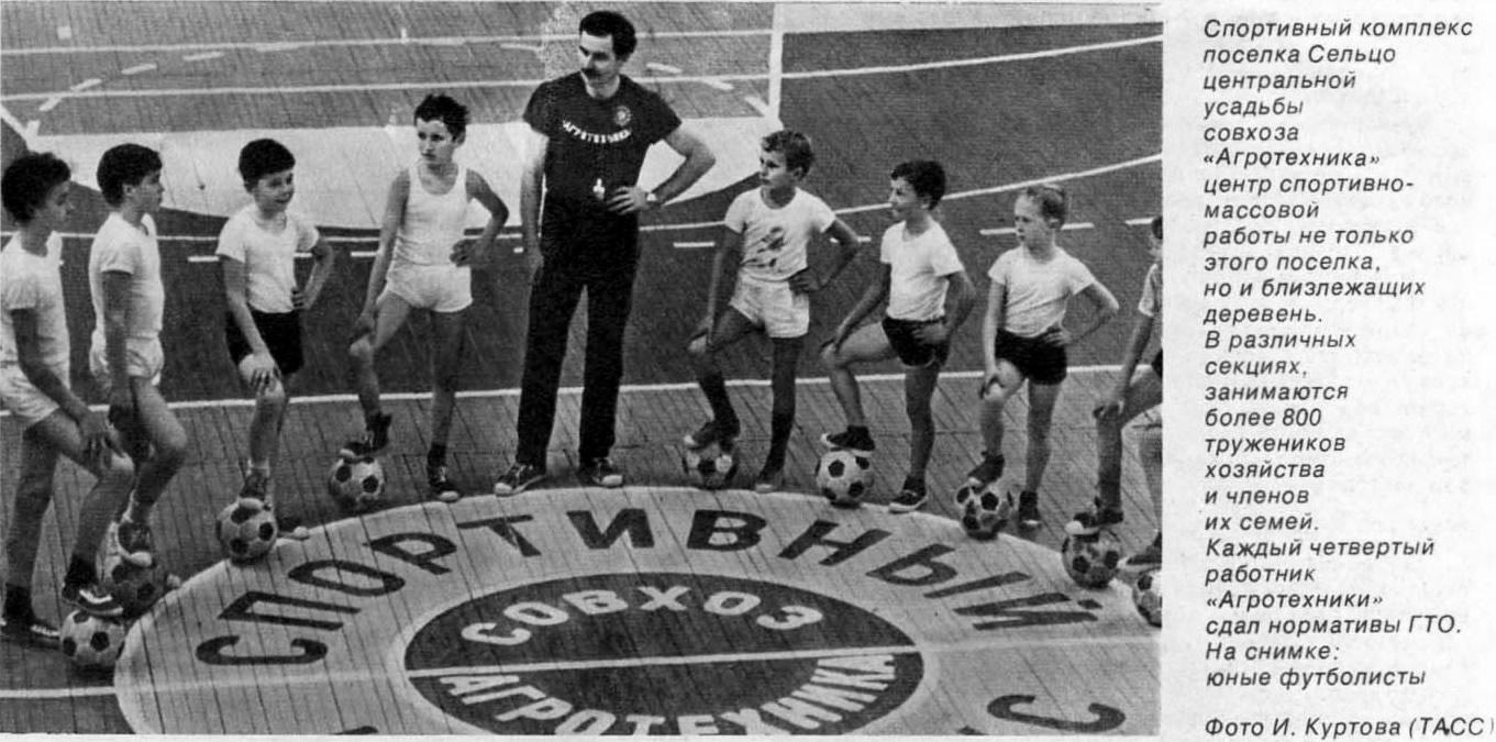 Юные футболисты спортивного комплекса поселка Сельцо