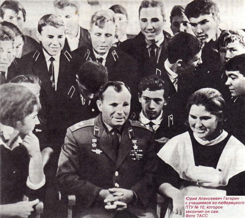 Юрий Алексеевич Гагарин с учащимися из люберецкого ПТУ №10